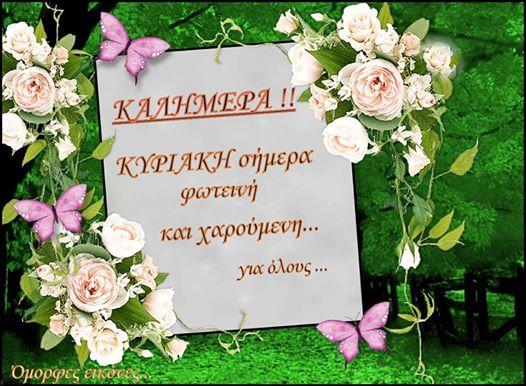 xaroymenh kyriaki